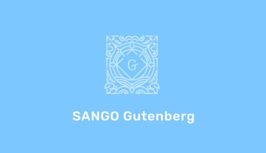 ショートコード不要!直感的に記事を書けるSANGO Gutenbergをインストールしよう!